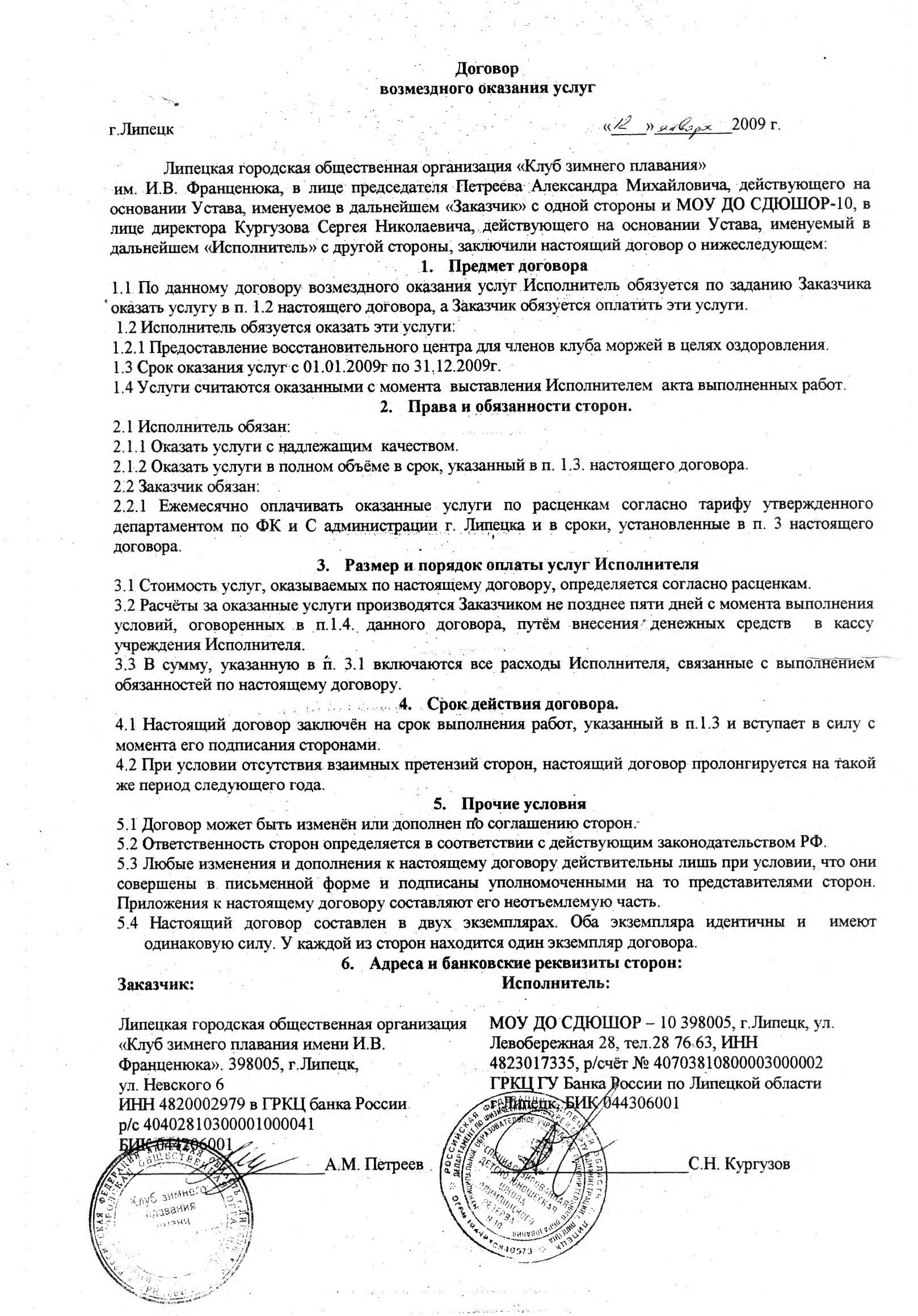 договор на предоставление информационных услуг образец